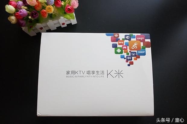 讓K歌坐享家中其樂融融——K米視易K10點歌機測評 - 每日頭條