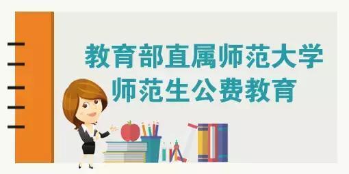 免費師範生升級為「公費教育」! 免學費/發補助/有編制/還保研! - 每日頭條