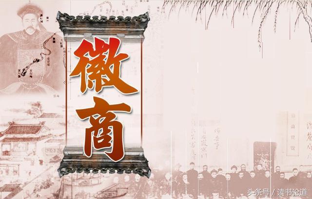 文化鉤沉|徽商與徽州文化 - 每日頭條