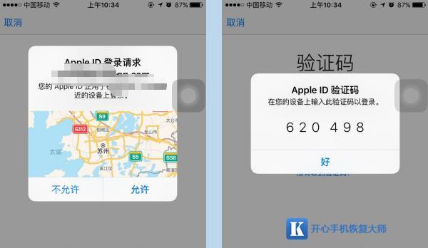 蘋果ID頻頻被盜遭勒索。如何保障帳號安全? - 每日頭條