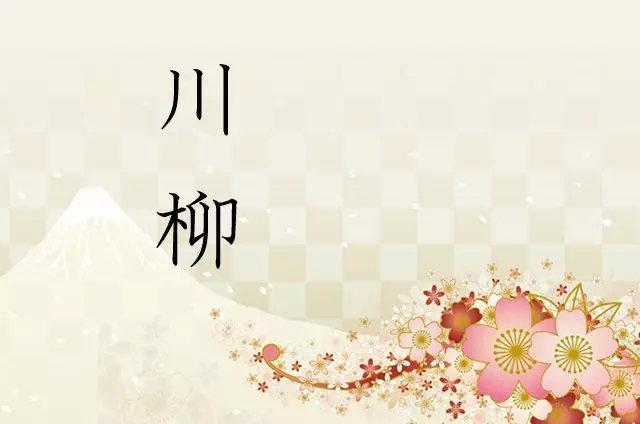 「心怦了一下。還以為是愛情。其實是心律不齊」三行小詩在日本老人筆下都成了段子。每個段子背後都是 ...