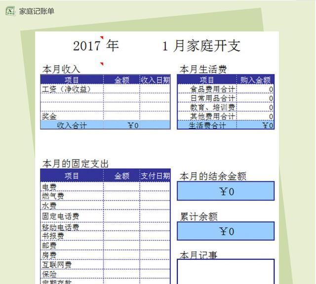 簡潔明了的Excel記帳單通用模板,抓緊來拿! - 每日頭條