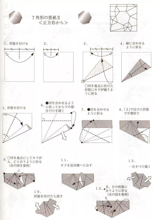 今天教大家折個正七邊形順便欣賞下數學之美 - 每日頭條