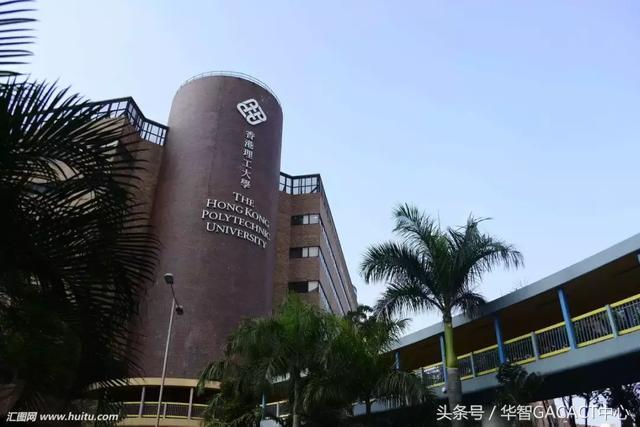 2019 香港理工大學 金融專業方向及申請要求 - 每日頭條
