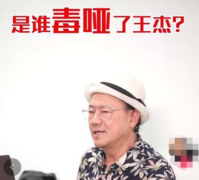 王傑嗓子被毒啞。真的是謝霆鋒所為?香港著名記者揭開真相 - 每日頭條