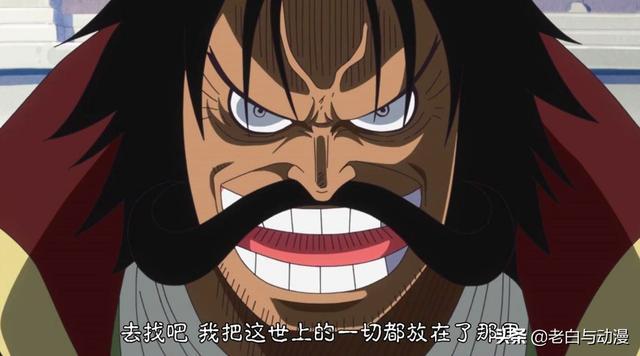 海賊王:羅傑在拉夫德魯發現什麼?尾田早已給出提示 - 每日頭條