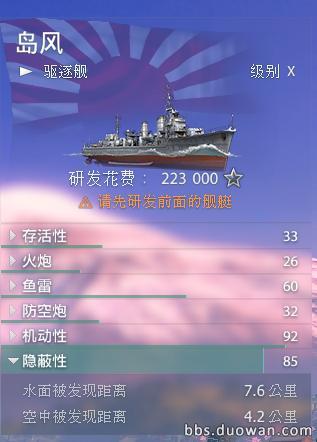 戰艦世界隱蔽專家對巡洋戰列效果縮水。是真的嗎? - 每日頭條