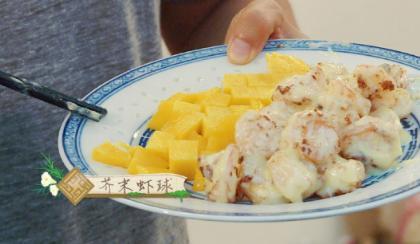 中餐廳黃曉明芥末蝦球做法步驟 趙薇放的英文歌叫什麼BGM曲名 - 每日頭條