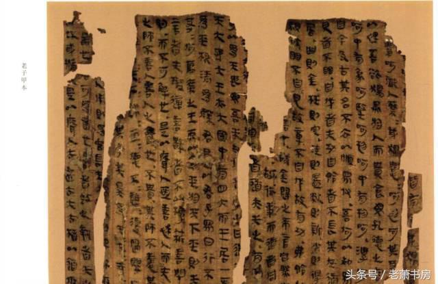 馬王堆出土的帛書《老子》顛覆了多少通行本的《道德經》的內容? - 每日頭條
