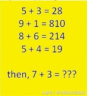 這6道題。只有一成的人能全對!很多人做到第5題就做認輸了! - 每日頭條