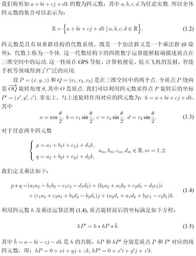 代數學的獨立宣言——四元數 - 每日頭條