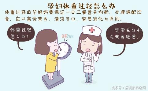 孕婦體重太輕,對寶寶健康有什麼影響? - 每日頭條