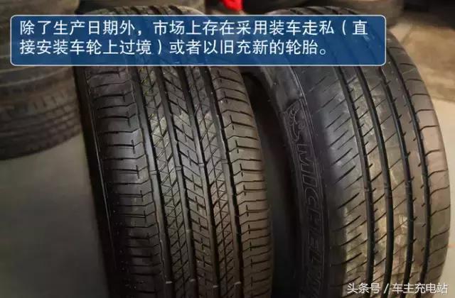 原來市面上這麼多輪胎都是水貨! - 每日頭條
