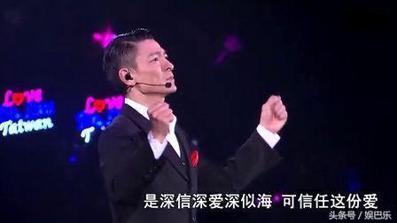 劉德華最流行的十首粵語歌,《假裝》第五,《暗裡著迷》只排第二 - 每日頭條