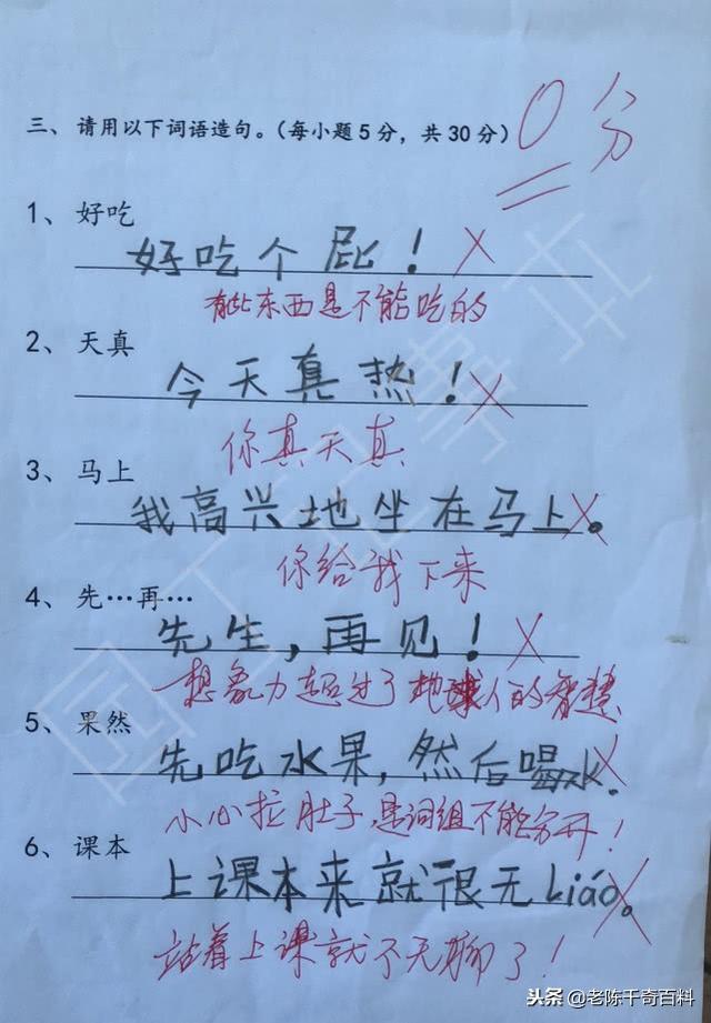 小學生造句太有才,氣得老師給0分,媽媽把肚皮都笑「青」了 - 每日頭條