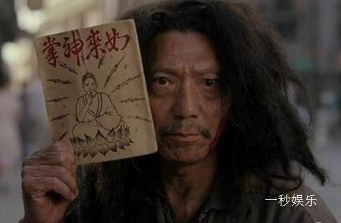 周星馳電影《功夫》中賣如來神掌的老乞丐身份曝光,背景太嚇人 - 每日頭條