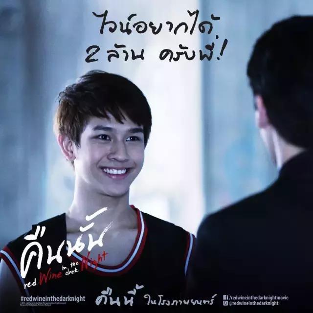 泰國同性愛驚悚電影《深夜的紅酒》 - 每日頭條