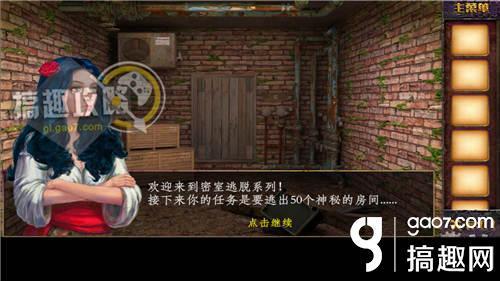 密室逃脫越獄逃生挑戰50個房間攻略 全關卡通關圖文攻略 - 每日頭條