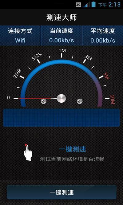 手機測速軟體哪個更好?幾款測速軟體推薦 - 每日頭條
