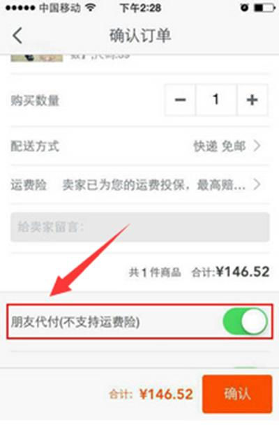 手機淘寶代付怎麼操作?手機淘寶申請朋友代付的方法 - 每日頭條