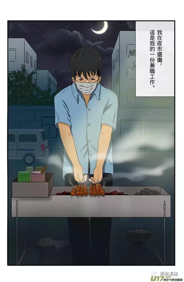恐怖漫畫《兼職》親。你的肉烤好了…… - 每日頭條