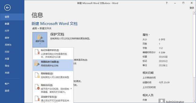 如何給自己的WORD文檔加密。禁止其他人隨意複製和修改 - 每日頭條