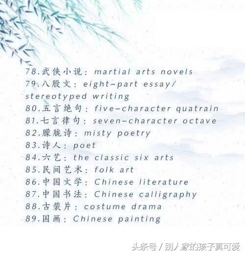 中國文化符號英文翻譯對照,記不住可以收藏備用 - 每日頭條