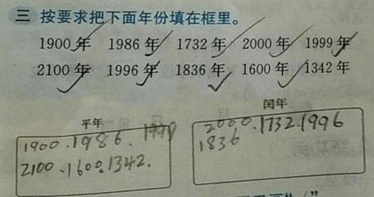 判斷平年閏年有技巧!這三道數學題讓孩子輕鬆掌握 - 每日頭條