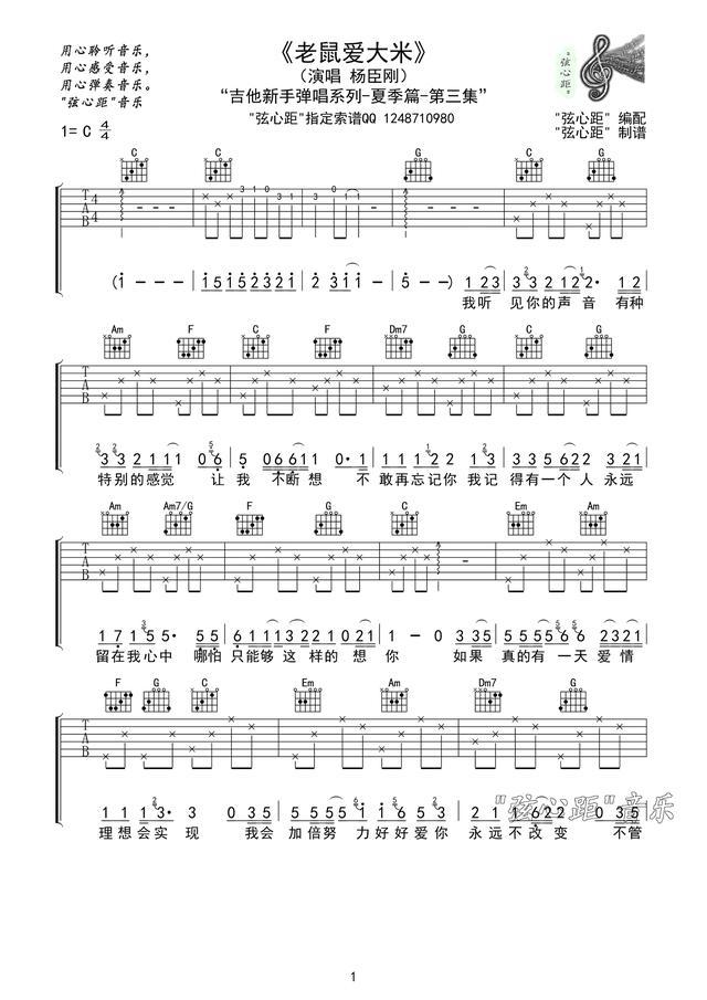 《老鼠愛大米》和 張學友《祝福》吉他譜 - 每日頭條
