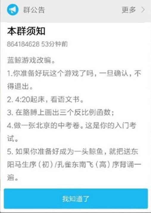 俄羅斯死亡遊戲《藍鯨》流入中國 國內竟然已經有人組織了遊戲群 - 每日頭條