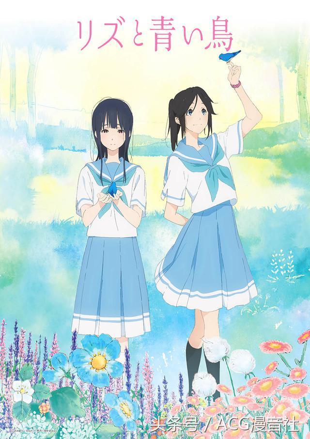 京阿尼劇場版動畫《莉茲與青鳥》4月21日於日本上映 - 每日頭條