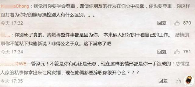 LOL王記得宣布辭職。管澤元回復弄死你。引發眾怒! - 每日頭條