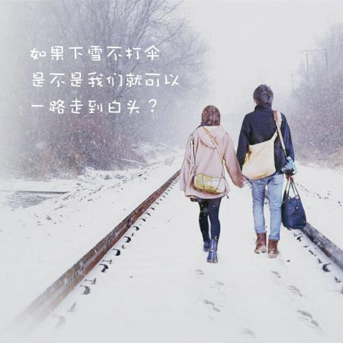 那年,我們一起看雪的時候,你對我說過愛 - 每日頭條