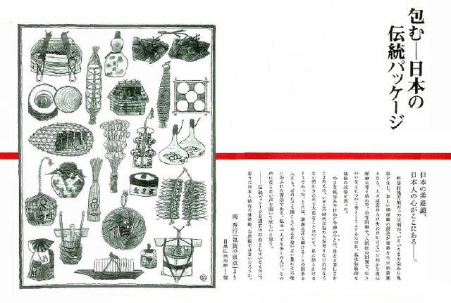 有溫度的包裝~淺談日本傳統包裝之精美精細 - 每日頭條