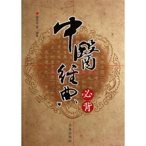 中醫經典——《筆花醫鏡》用藥論 - 每日頭條