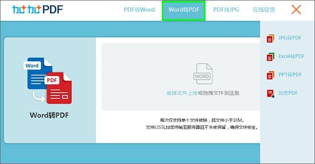 推薦:word,jpg,ppt,excel轉pdf免費網站 - 每日頭條