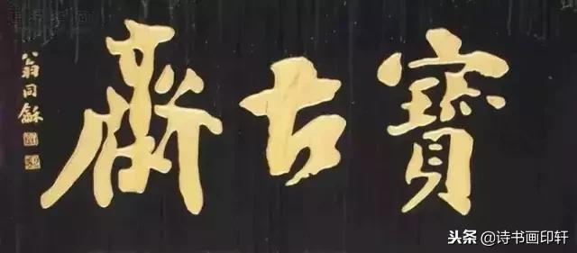 這些老字號牌匾。都是哪些名人寫的? - 每日頭條