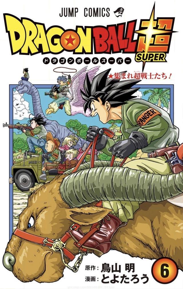 龍珠超 漫畫單行本封面(更新到第七卷) - 每日頭條