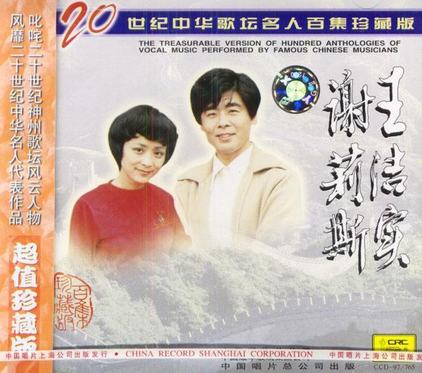 翻唱臺灣校園歌曲成為全國矚目的明星搭檔——王潔實和謝莉斯 - 每日頭條