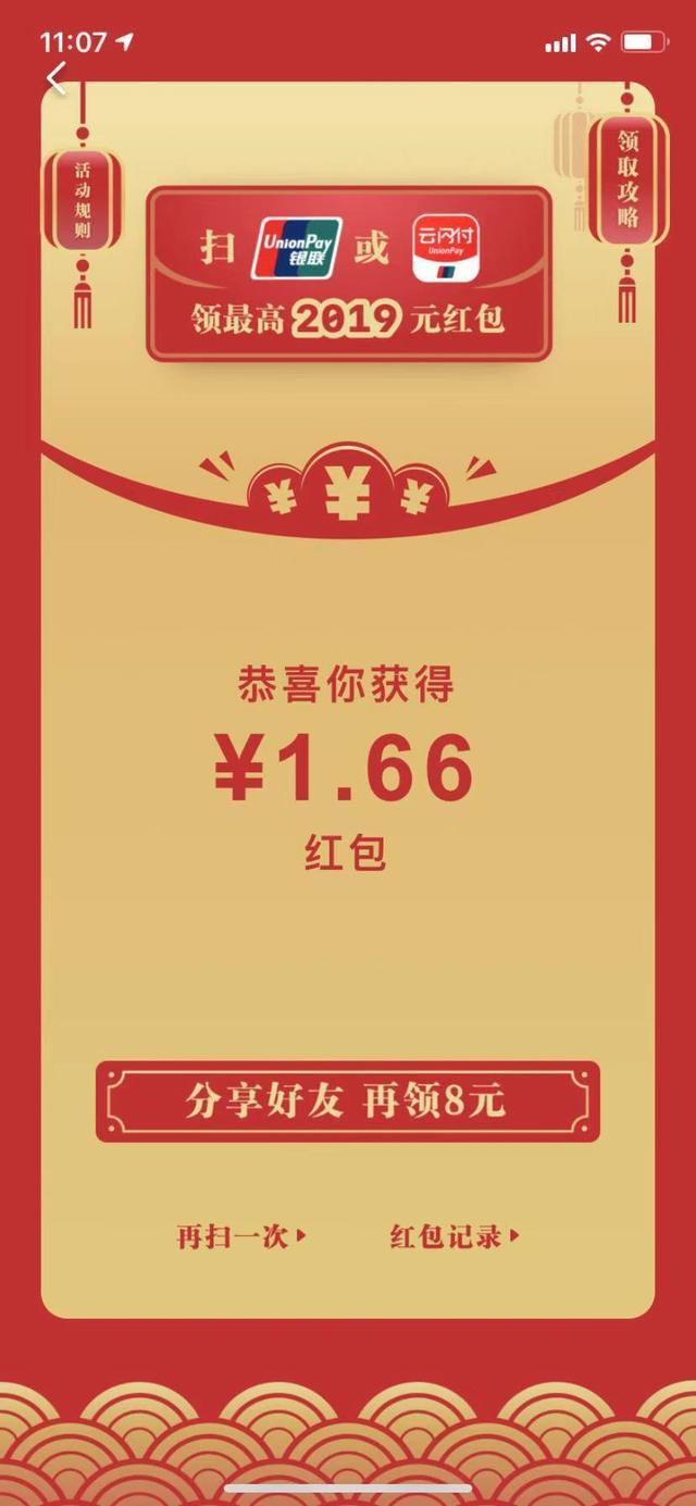 決不能錯過!為推廣銀聯雲閃付功能,中國銀聯推出超級福利活動 - 每日頭條