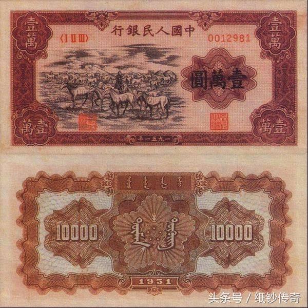 假如你想收藏老錢幣。那還不進來看看人民幣中的龍頭和鈔王! - 每日頭條