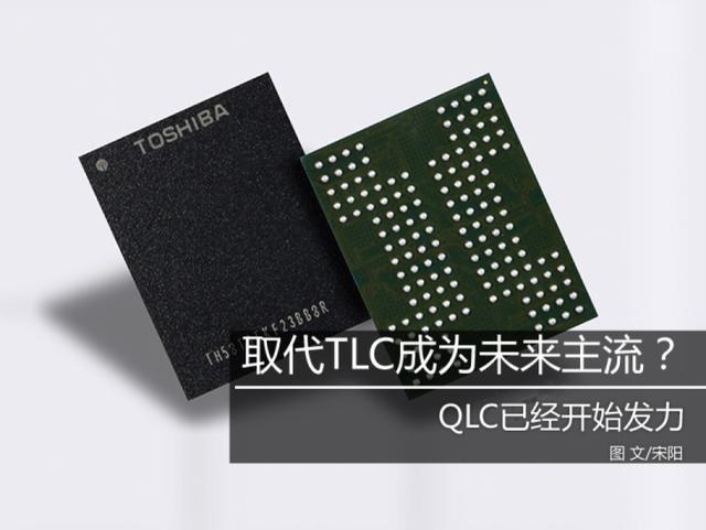 SSD的未來 QLC快閃記憶體顆粒真的來了 - 每日頭條