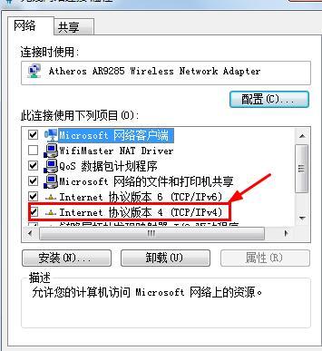 怎樣查看自己的IP位址?怎樣修改自己的IP位址? - 每日頭條