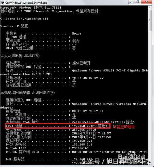 使用Ping命令查詢電腦內網IP方法 - 每日頭條