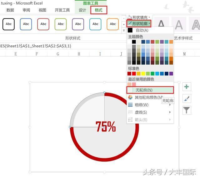 如何在Excel中做出精美的占比圖。這個技巧幫助你 - 每日頭條
