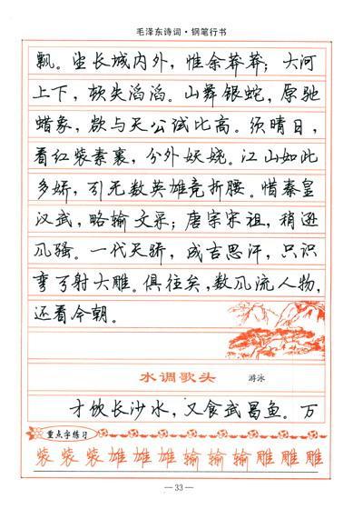 中國字帖之冠 - 當代法教育家司馬彥 - 每日頭條