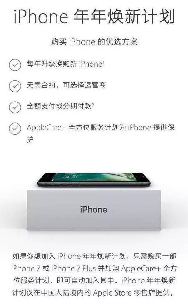 十個方法告訴你怎樣便宜的買到iPhone 7 - 每日頭條