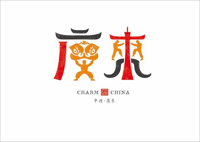 魅力中國-城市旅遊字體標誌 - 每日頭條