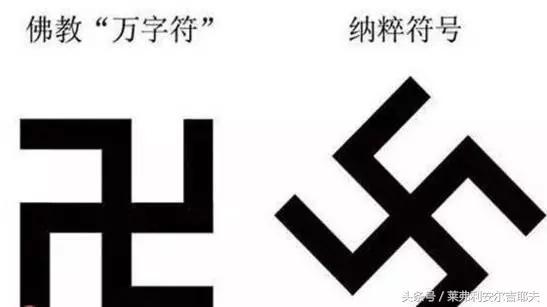 揭納粹標誌與佛教標誌的區別? 納粹標誌的含義 - 每日頭條