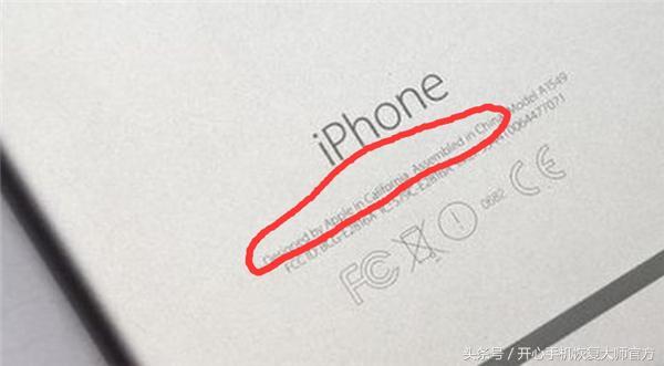 iPhone手機背面的字有哪些含義?帶你來掃盲! - 每日頭條